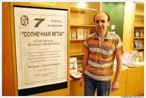 Внук юбиляра - Сергей Знекевич