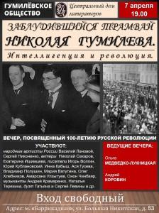 Вечер Н. Гумилева-100 лет Революции-финал